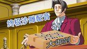【逆转裁判】御剑怜侍:我要反击!(下)【逆转南望】