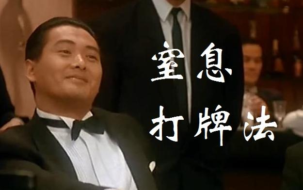 【花少北】河北牌王拼上骑士荣誉与棋牌生涯的一战