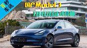 【百秒车讯】续航达460公里 售35.58万元 国产Model 3将于11月11日正式亮相