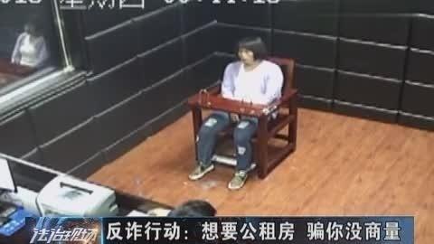郑州一女子谎称可帮人申请公租房 先后诈骗130万