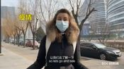 What it's like to live in Beijing amid the epidemic_ _ govt.chinadaily.com.cn (1
