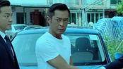 《反贪风暴3》黑金迷城版预告片