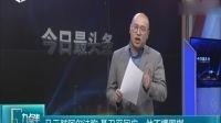 马云怼阿尔法狗  聂卫平回应:他不懂围棋 九点半 170527