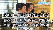 宋新妮嫁總裁5年「求子兩度夢碎」!痛心找代理孕母的她 意外爆出當年「分手吳宗憲」內幕!