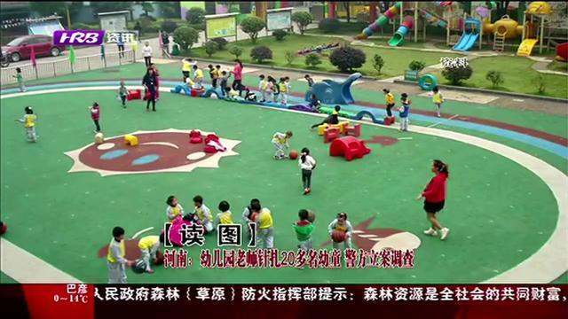 河南:幼儿园老师针扎20多名幼童 警方立案调查