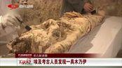 埃及考古人员发现一具木乃伊