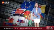 """欧盟对华光伏""""双反""""措施改为最低限价 仍存博弈空间-中金网视讯-中金网视讯"""