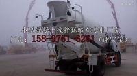 4方福田混凝土搅拌车视频