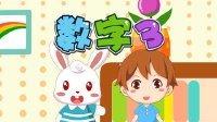 兔小贝数学课堂 004 数字3