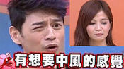 全民大笑花 20130611 阿Ken错用道具眼中风 吴怡霈泪忆辛酸史