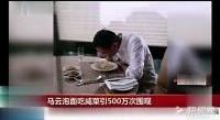 不是钱的事: 马云吃泡面、咸菜, 引500万次围观!