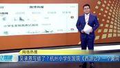 大开眼界!吴承恩写错了杭州小学生发现西游记一个漏洞