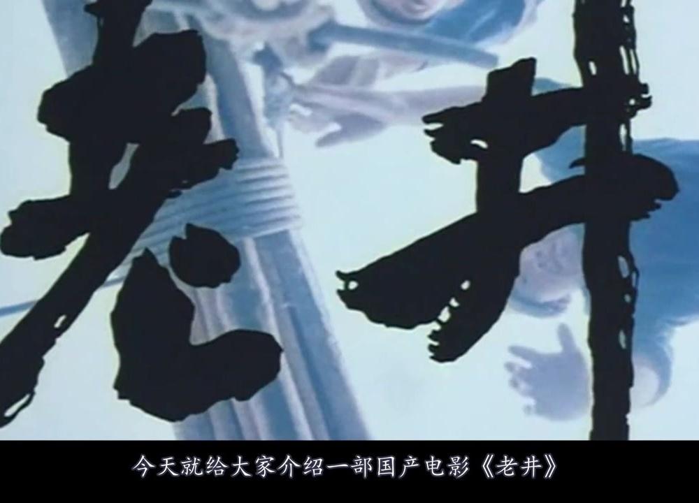 一部经典国产电影,男主凭此片摘下东京、百花、金鸡三个影帝!