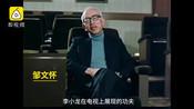 李小龙告诉邹文怀:他打得比谁都好