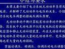 电力系统分析Ⅰ61-自考视频-西安交大-要密码到www.Daboshi.com