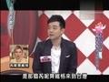 全民大笑花 2013-05-29期 第1段