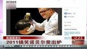 2011搞笑诺贝尔奖新鲜出炉