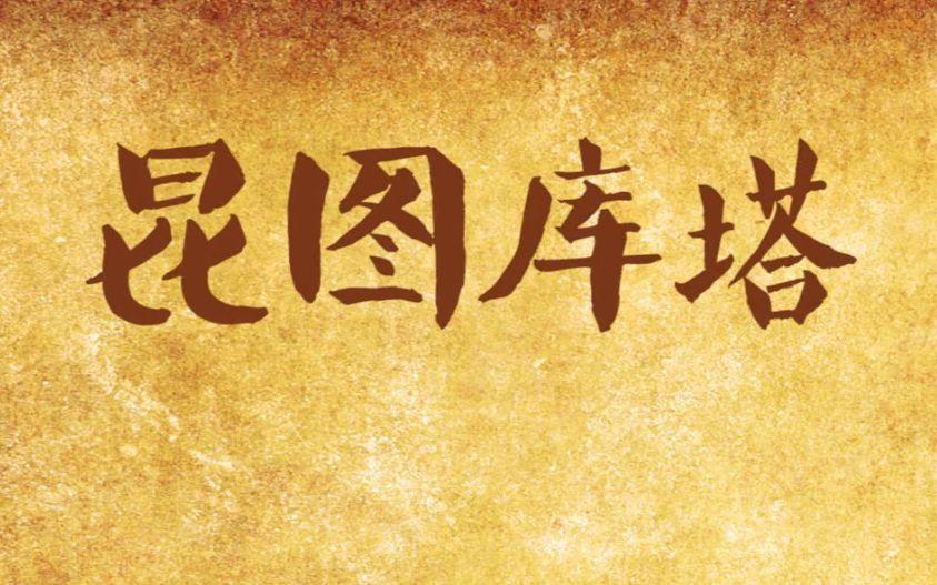 【狂风桑】昆图库塔【《达拉崩吧》巨龙番外版(一人多役)】
