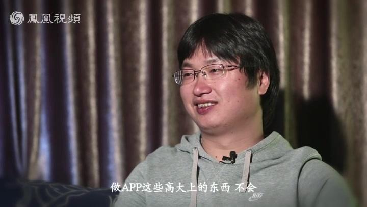 李志专访2-凤凰非常道
