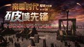 【军武次位面】08:帝国时代 破城先锋 下