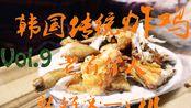 Vol.9~韩国传统炸鸡!老汉城人就好吃这一口~!韩国传统炸全鸡~!快来看看吧~每一口都是喀滋~香脆和鸡香在每一口~!!!韩国首尔新村超香脆韩国传统炸鸡大品尝~