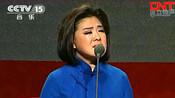 万山红演唱《我为共产主义把青春贡献》,铿锵有力,震撼人心!