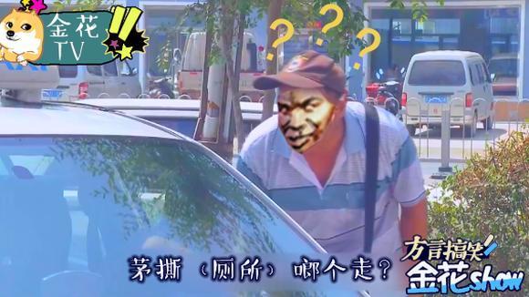 天不怕地不怕,就怕四川农村人找厕所讲普通话,笑的肚儿痛!