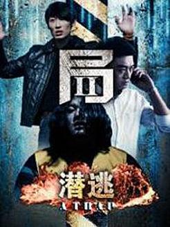 局2[潜逃](剧情片)