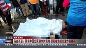 [东方新闻]马来西亚:两名中国公民潜水时遇难 疑似被渔船非法炸鱼致死