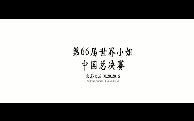 世界小姐中国佳丽总决赛
