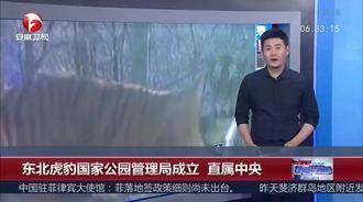 东北虎豹国家公园管理局成立 直属中央