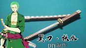 【海贼王】美工刀の大奧義!制作罗罗诺亚·索隆的黑刀秋水!