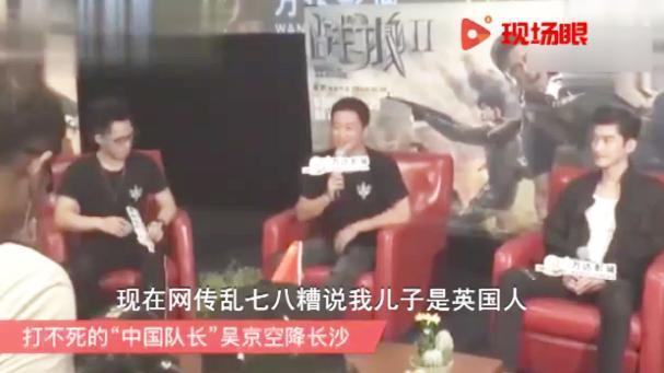 """吴京正面驳斥""""全家抛弃中国籍"""":大家就当个笑话吧"""