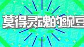 [原创intro]Paid 5.5RMB(一瓶酸奶)/FOR 莫得灵魂的豌豆/friend-intro