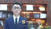 恒天财富昆明分公司7周年宣传片