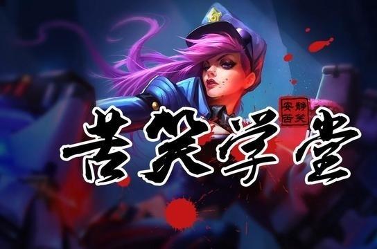 苦笑学堂:铁拳刺客 秒人打野蔚
