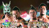 【8.50分】CIMA & Dragon Kid vs. Ben-K & Big R Shimizu Dragon Gate 201711.3