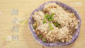 糯米蒸鸡翅|爱的味道 VOL.072