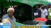 [新闻直播间]尼日利亚:总统选举投票结束 计票进行中