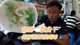 """【VLOG 46】澄海人在汕头卖银鱼粥 特制""""银鱼干""""煮猪骨汤 一碗20很受欢迎!"""