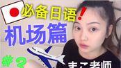 【日本人の日语课】#3 必备!机场口语 + 同时学点英语 【Mako老师】