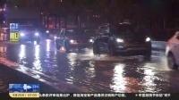 雷电黄色、暴雨蓝色预警高挂  申城部分路段积水 上海早晨 170925