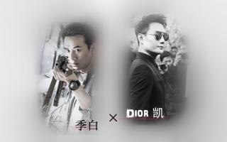 【王凯水仙】【季白 · Dior凯】 计划