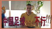 西班牙足球教练凯文Kevin:中国为啥搞不好足球之二