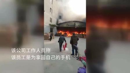 为拿回手机 一人冲入火场烧成火人