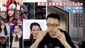 港台网友认为华裔女演员奥卡菲娜比刘亦菲更适合演花木兰?其实大多数人在好莱坞都喜欢迎合西方的主流女性刻板偏见印象(stereotype)