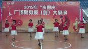 2019年庆国庆 广场健身操舞大展演 25.虎妈同乐姐妹队 天南地北唱中华