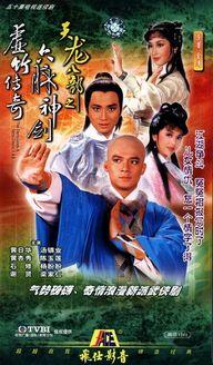 天龙八部 1982版