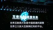 """视频「聚焦世界互联网大会」中国互联网行业发布高科技""""红利"""""""
