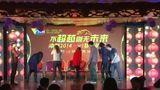 2014第一视频集团年会(07)